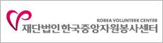 한국중앙자원봉사센터